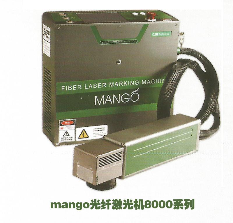 MANGO 8000系列光纤激光机