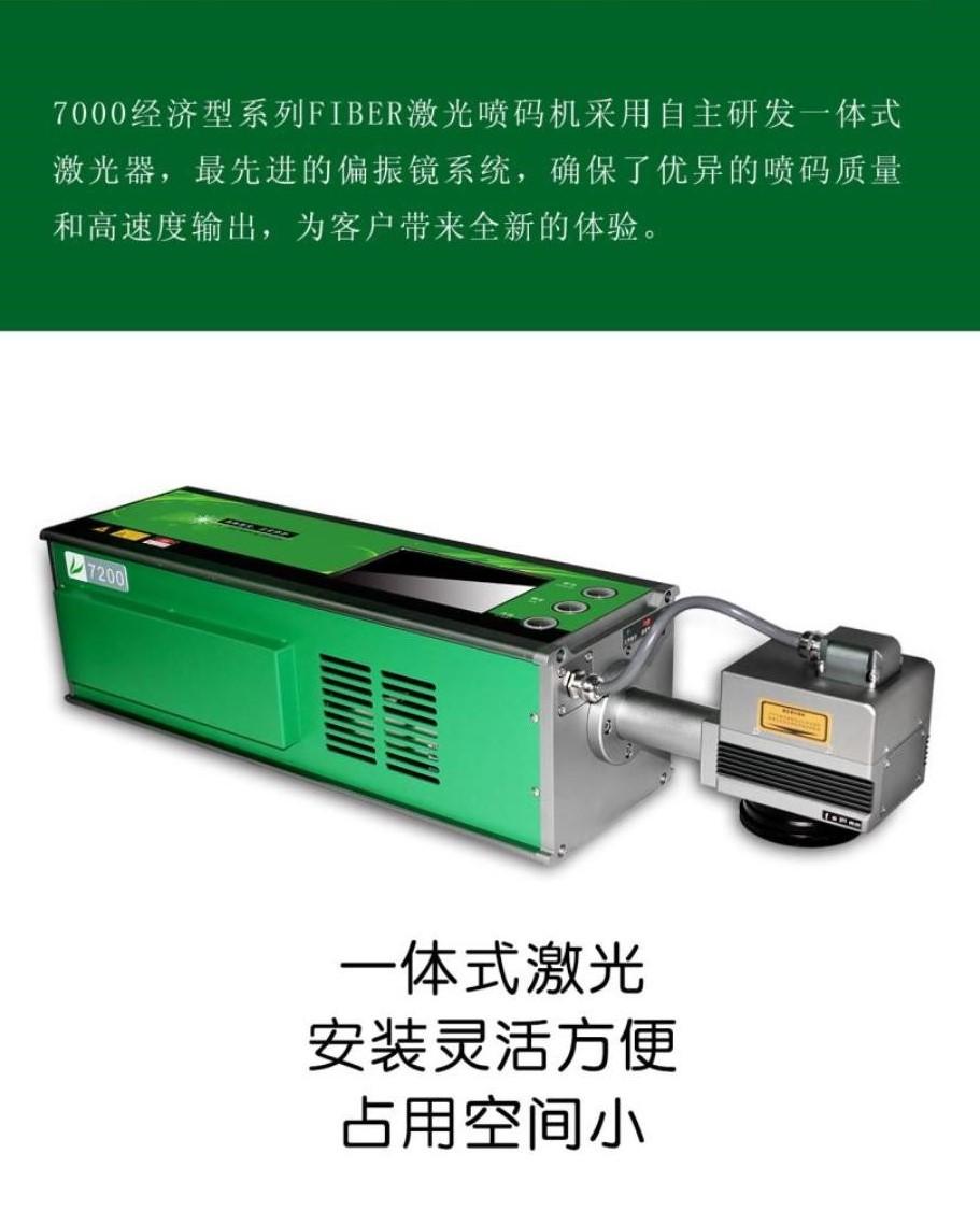 MANGO 7000系列一体光纤激光机