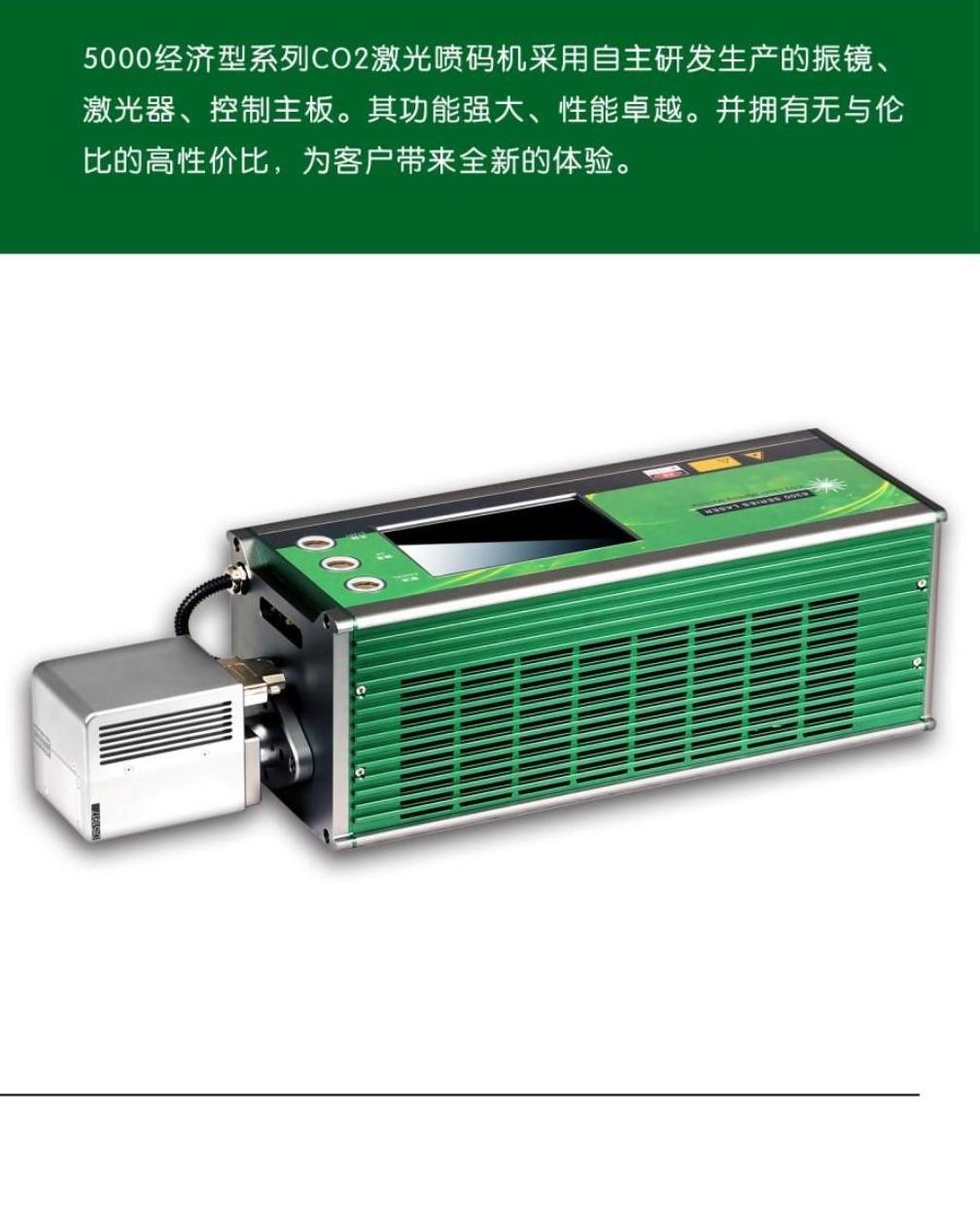 芒果5000系列经济型二氧化碳激光喷码机