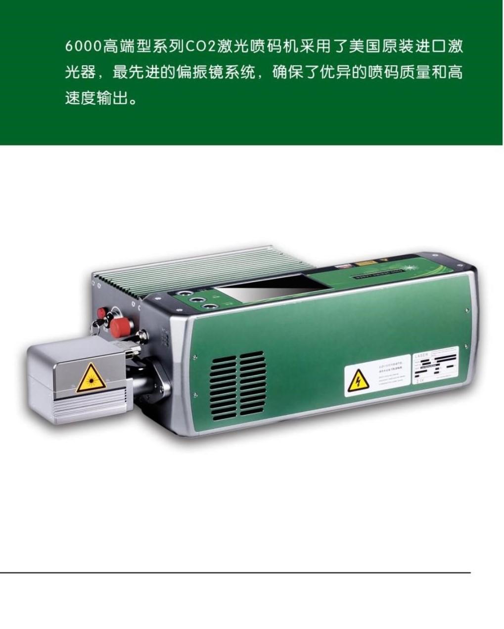 MANGO 6000系列二氧化碳激光机